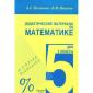 Чесноков Дидактические материалы по математике 5 класс