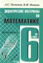 Чесноков Дидактические материалы по математике 6 класс