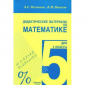 Чесноков Дидактические материалы по математике 5 класс ст.40