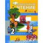 Чуракова  Литературное   чтение  2 класс  Часть 1.