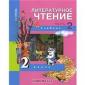 Чуракова  Литературное   чтение  2 класс  Часть 2.