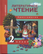 Малаховская  Литературное  чтение  2 класс  Хрестоматия