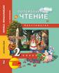Малаховская  Литературное  чтение  2 класс  Хрестоматия ФГОС