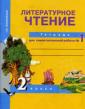 Малаховская  Литературное  чтение  2 класс  Тетрадь  для  самостоятельной  работы №1