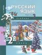 Каленчук Русский язык. 2 класс  Часть 3. (2-е  полугодие)