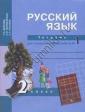 Байкова  Русский  язык. 2 класс  Тетрадь  для  самостоятельной  работы №1 ФГОС