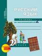 Байкова  Русский  язык. 2 класс  Тетрадь  для  самостоятельной  работы №2