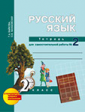 Байкова  Русский  язык. 2 класс  Тетрадь  для  самостоятельной  работы №2 ФГОС