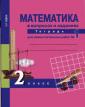 Юдина  Математика  в  вопросах  и  заданиях  2 класс Тетрадь  для  самостоятельной  работы №1
