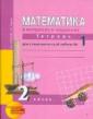 Юдина  Математика  в  вопросах  и  заданиях  2 класс Тетрадь  для  самостоятельной  работы №1 ФГОС