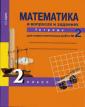 Юдина  Математика  в  вопросах  и  заданиях  2 класс Тетрадь  для  самостоятельной  работы №2