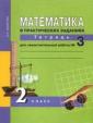 Юдина  Математика  в  вопросах  и  заданиях  2 класс Тетрадь  для  самостоятельной  работы №3