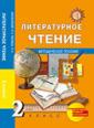 Чуракова  Литературное   чтение  2 класс  Методическое  пособие