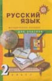Каленчук Русский язык. 2 класс  Методическое  пособие