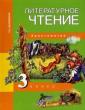 Малаховская  Литературное  чтение  3 класс  Хрестоматия