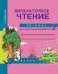 Малаховская  Литературное  чтение  3 класс  Тетрадь  для  самостоятельной  работы №2