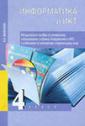 Бененсон  Информатика и ИКТ. 4класс  Метод. по совмест. использованию учеб. информатики и учеб. математики и окружающего мира.