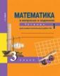 Юдина  Математика  в  вопросах  и  заданиях  3 класс Тетрадь  для  самостоятельной  работы №1