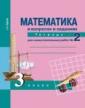 Юдина  Математика  в  вопросах  и  заданиях  3 класс Тетрадь  для  самостоятельной  работы №2
