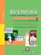 Юдина  Математика  в  вопросах  и  заданиях  3 класс Тетрадь  для  самостоятельной  работы №3