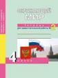 Федотова  Окружающий  мир  (Наш  мир) 4 класс Тетрадь  для  самостоятельных  работ  №2