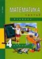 Чекин  Математика. 4 класс  Часть 2