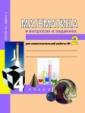 Юдина  Математика  в  вопросах  и  заданиях  4 класс Тетрадь  для  самостоятельной  работы №2