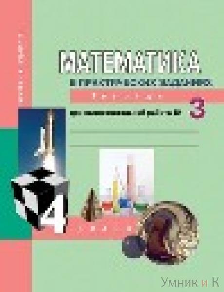 Математика 4 Класс Перспективная Школа Решебник