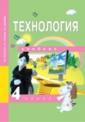 Рагозина  Технология  4 класс