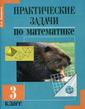 Захарова  Практические   задания   по  математике  3 класс