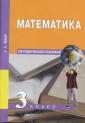 Чекин  Математика. 3 класс   Методическое   пособие