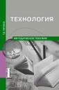 Рагозина  Технология  1класс  Методическое  пособие