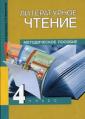 Чуракова  Литературное   чтение  4 класс  Методическое  пособие
