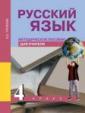 Байкова  Русский  язык. 4 класс  Методическое  пособие