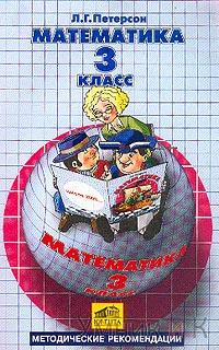 Петерсон Математика 3 класс Методические рекомендации