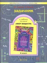 Савинкина. Химия 8 класс Задачник