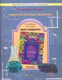 Савинкина. Химия 8 класс Лабораторный журнал к уч. химии.