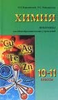Новошинский Химия 10-11 класс Программа  для старшеклассников (Оникс)