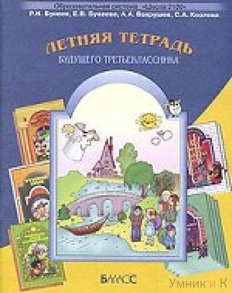 Решебник Для Летней Тетради Будущего Четвероклассника Бунеев