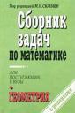 Сканави  Сборник задач по математике. Геометрия.Книга 2 (Оникс)