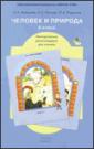 Вахрушев  4 класс Методические рекомендации