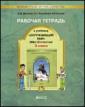 Вахрушев  3 класс  Рабочая  тетрадь   к учебнику