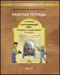 Вахрушев  4 класс   Рабочая тетрадь    к учебнику
