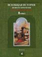Данилов 8 класс Всеобщая история Нового времени XIХ- нач.XХ века  Учебник (Баласс)