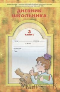 Дневник школьника 3 класс  ФГОС