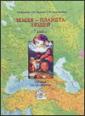 Душина Земля - планета людей. Учебник географии для 7 класс