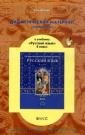 Исаева  8 класс.Дидактический материал к учебнику