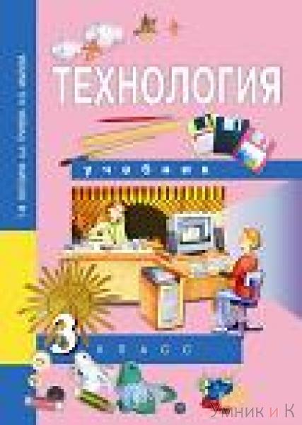 Рагозина  Технология  3 класс  Гринева