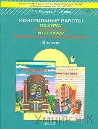 Козлова