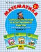 Петерсон Самостоятельные и контрольные работы по математике для 3 класс (в 2-х вар.-х)